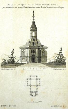 Проект храма из «Путевых заметок» А.В.Верещагина